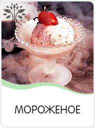 мороженое выездной мастер-класс