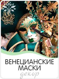 венецианские маски на мероприятие