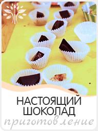 шоколадоварение мастер-класс