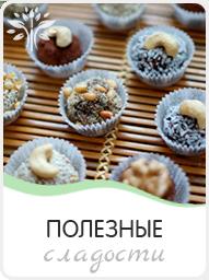 натуральные полезные сладости выездной мастер-класс