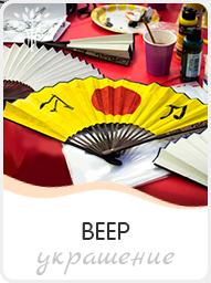 китайские и японские веера