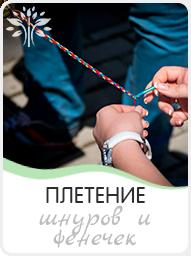 плетение шнуров на мероприятие