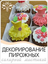 декорирование пирожных