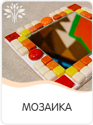 мозаика мастер-класс
