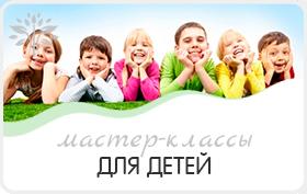 выездные творческие мастер-классы для детей в Москве и МО - заказать на праздник