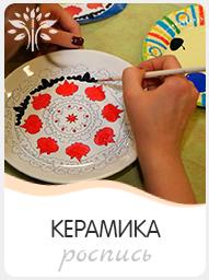 рисование на керамической посуде на мероприятие