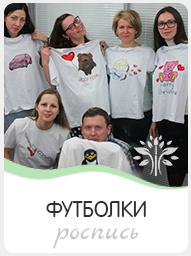 рисование на футболках на мероприятие