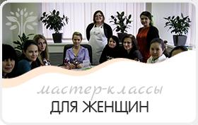 мастер-классы для женщин к 8 марта