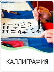 каллиграфия (написание иероглифов) на мероприятие