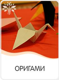оригами мастер-класс на мероприятие