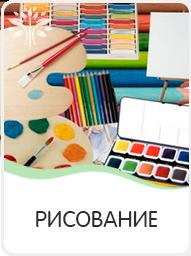 рисование мастер-класс для детей