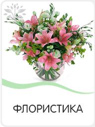 флорист на мероприятие (создание цветочной композиции, венки, букеты)