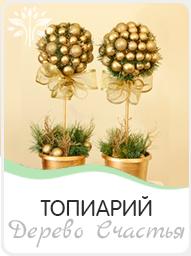 топиарий дерево счастья мастер-класс