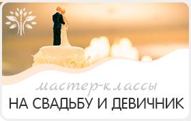 свадебные мастер-классы