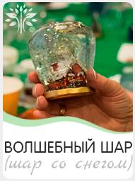 изготовление волшебных шаров (баночки со снегом) на мероприятие