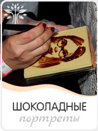 портреты шаржи шоколадом