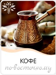 кофе на песке (по-арабски) на мероприятие