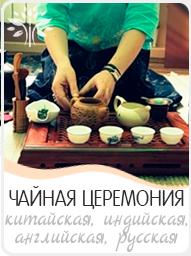чайная церемония на мероприятие