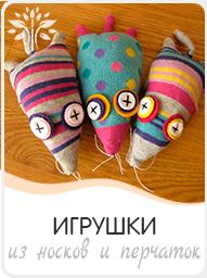 Создание игрушек из носков и перчаток мастер-класс