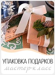 выездной мастер-класс по упаковке подарков