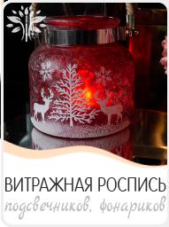 Витражная роспись подсвечников, фонариков
