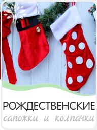 Рождественские сапожки и колпачки мастер-класс