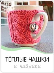 Тёплые чашки и чайники - мастер-класс