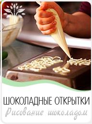 Шоколадные открытки — мастер-класс на праздник