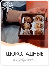 Шоколадные конфеты — выездной мастер-класс