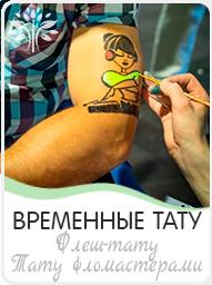 временные флеш-татуировки на мероприятие