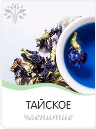 тайское чаепитие