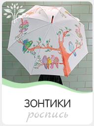 роспись зонтов мастер-класс