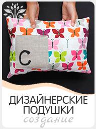 мастер класс дизайнерские подушки