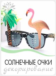 солнечные очки декорирование мастер-класс заказать