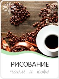 Рисование картин чаем/кофе мастер-класс