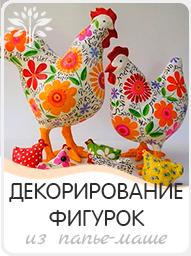 декорирование фигурок из папье-маше