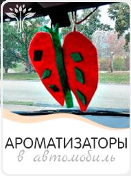 Ароматизаторы в автомобиль