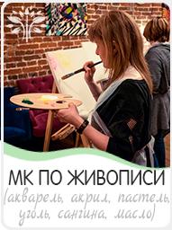 выездной мастер-класс по живописи, рисованию