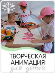 творческая анимация для детей