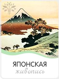 рисование японских картин на мероприятие