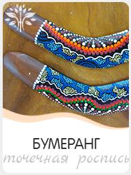 Роспись бумерангов — мастер-класс
