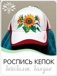 роспись кепок выездной мастер-класс