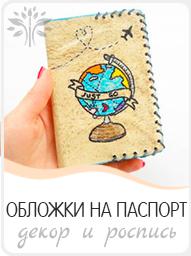 декорирование обложек на паспорт