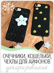 мастер класс декорирование очечников, кошельков, чехлов для телефонов