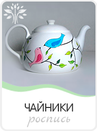 мастер-класс по росписи чайников