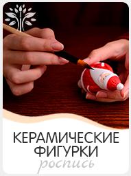 роспись керамических фигурок выездной мастер-класс