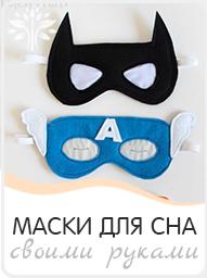 мастер класс маски для сна своими руками