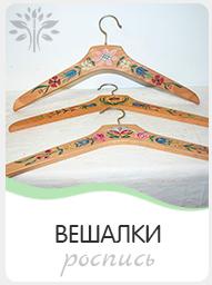 роспись вешалок мастер-класс