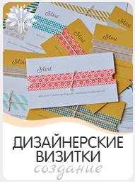 дизайнерские визитки своими руками