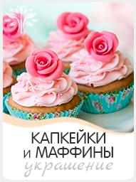 украшение капкейков и пирожных мастер-класс